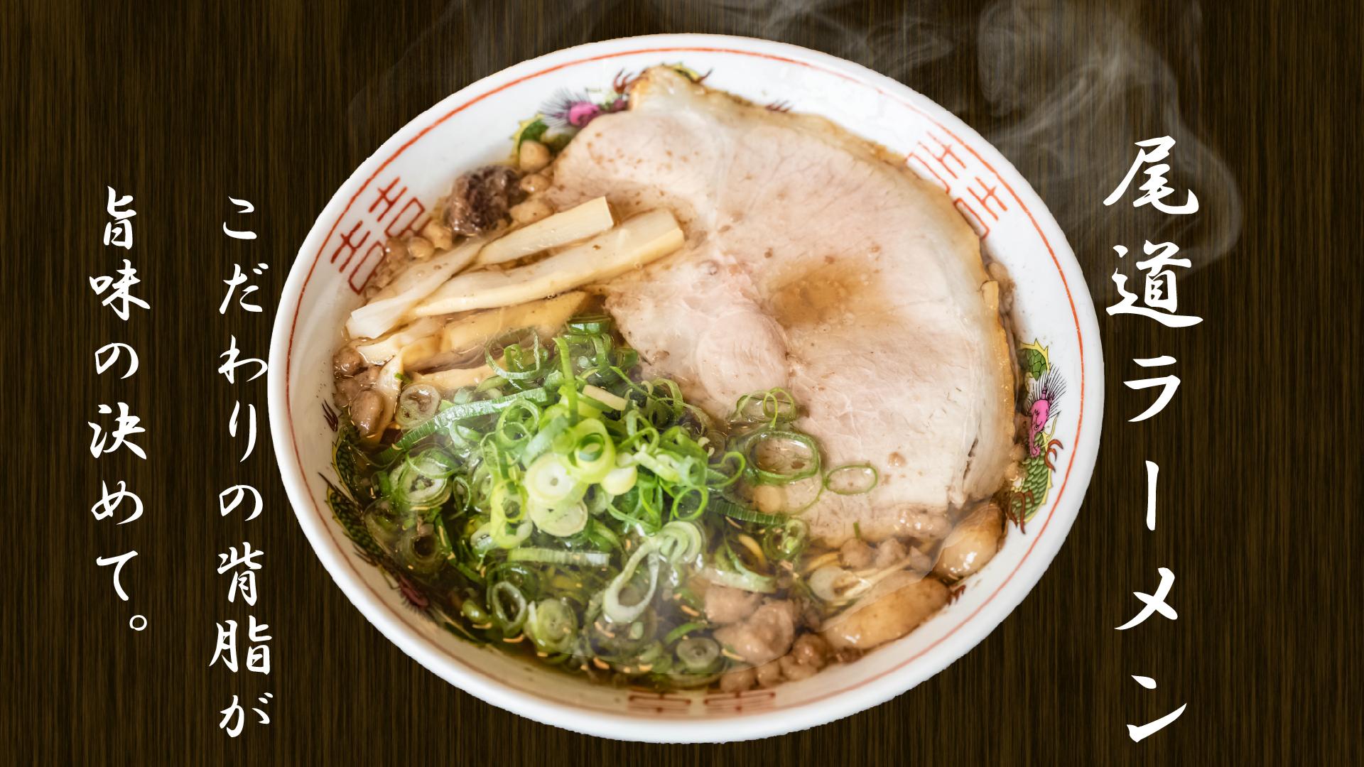 【公式】尾道ラーメン 牛ちゃん尾道店