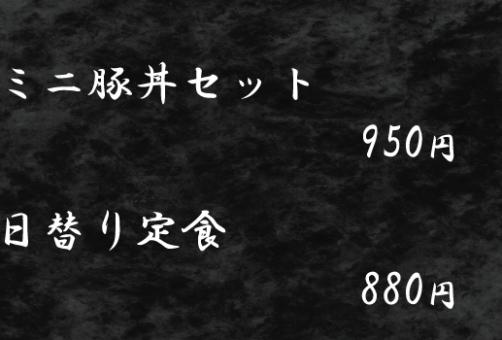 ミニ豚丼セット日替わり定食