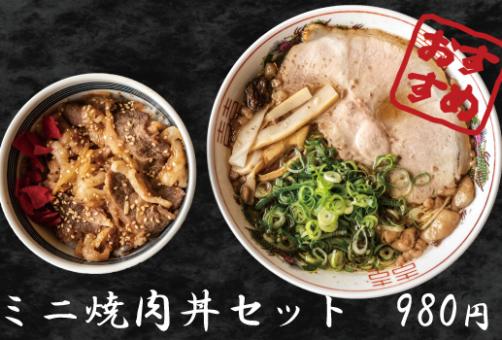 ミニ牛丼セット